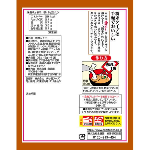 永谷園 赤だしみそ汁 12食