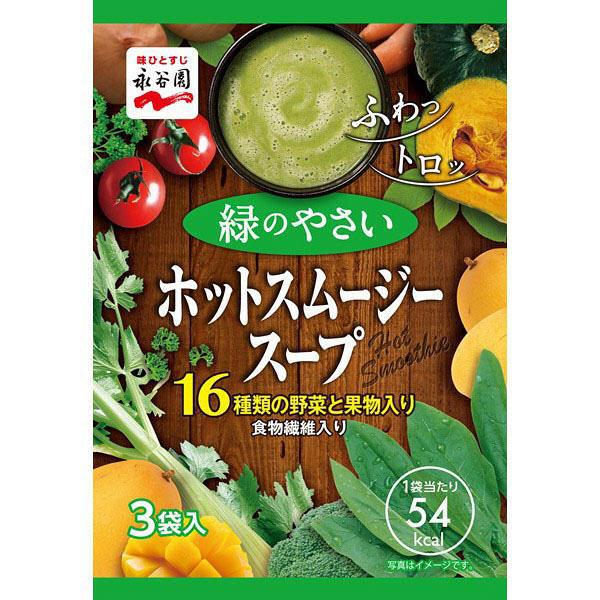 SALE スムージースープ緑のやさい3袋