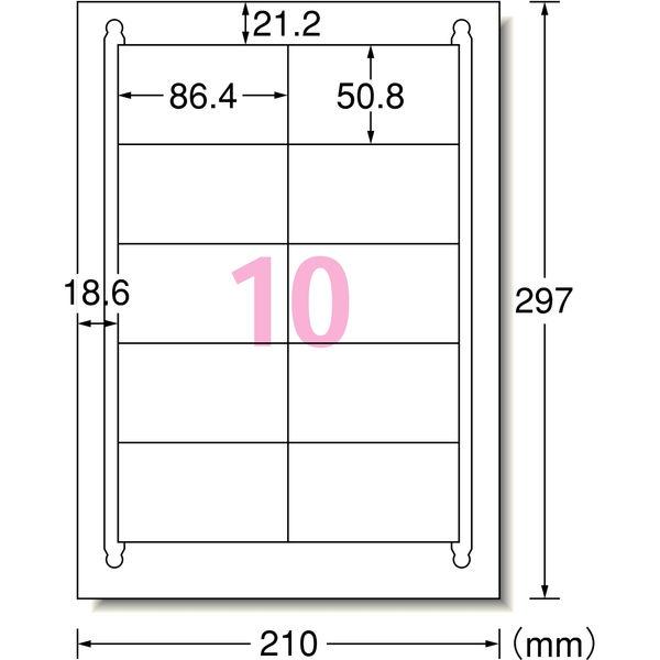 エーワン ラベルシール 表示・宛名ラベル インクジェット マット紙 白 A4 10面 1袋(100シート入) 28940