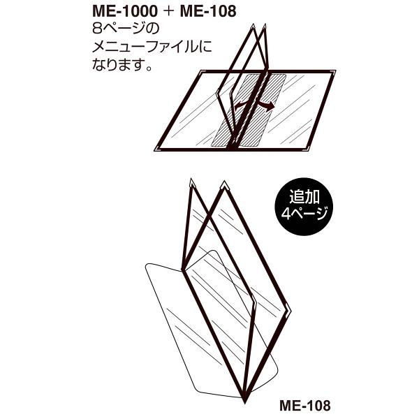 セキセイ メニューファイル4P(補充ファイル) クロ ME-108