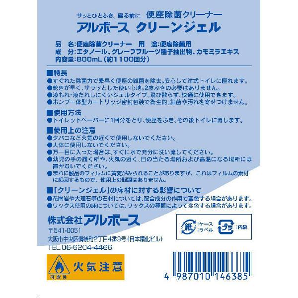 アルボース 便座除菌クリーナー800ml