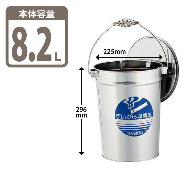 テラモト ステンレスすいがら収集缶 本体 約8.2L シルバー 1個