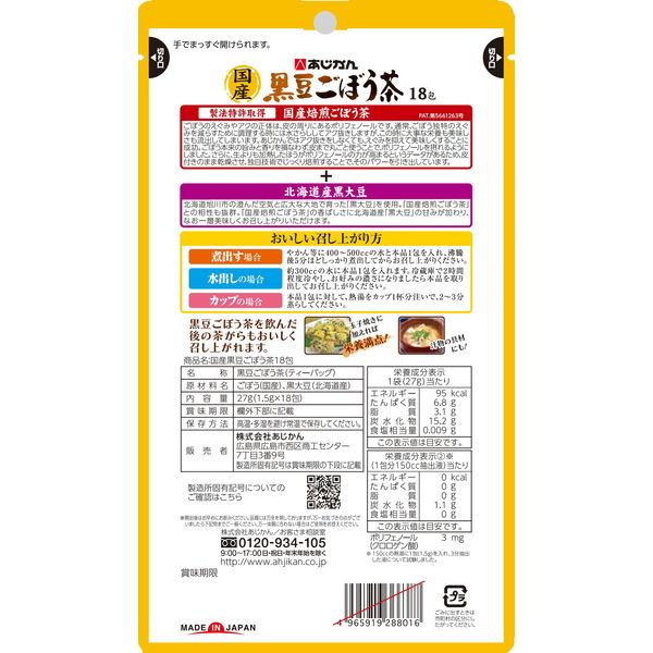 あじかん 国産黒豆ごぼう茶 2袋