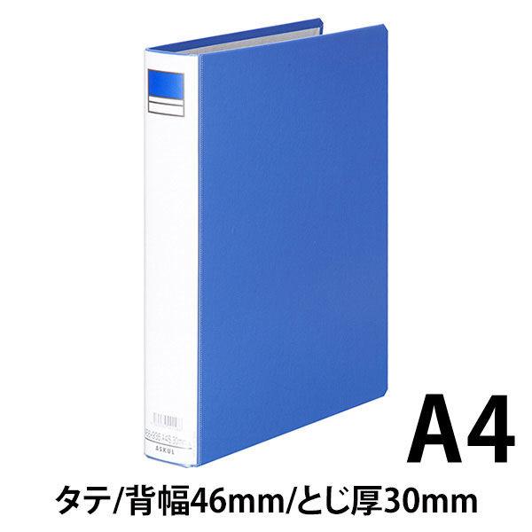 アスクル パイプ式ファイル片開き ベーシックカラー(2穴) A4タテ とじ厚30mm背幅46mm ブルー 10冊