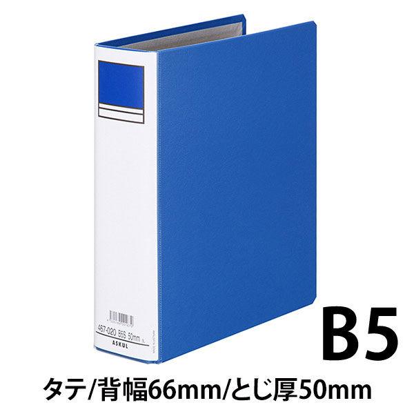 アスクル パイプ式ファイル片開き ベーシックカラー(2穴) B5タテ とじ厚50mm背幅66mm ブルー 10冊