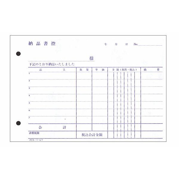 アピカ 3枚納品書受領付(B6) フク-62T 業務用パック 1袋(10冊入)