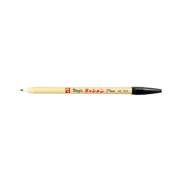寺西化学工業 マジックラッションペン No.300 黒 M300-T1-5P 1パック(5本入)