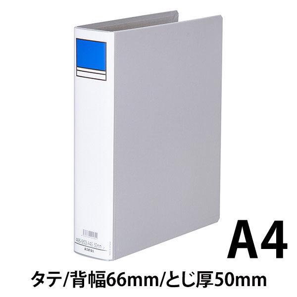 アスクル パイプ式ファイル片開き ベーシックカラー(2穴) A4タテ とじ厚50mm背幅66mm グレー 3冊