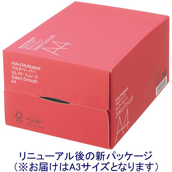 コピー用紙 マルチペーパー セレクト スムース  A3 1セット(1000枚:500枚入×2冊) 国内生産品 FSC認証 アスクル