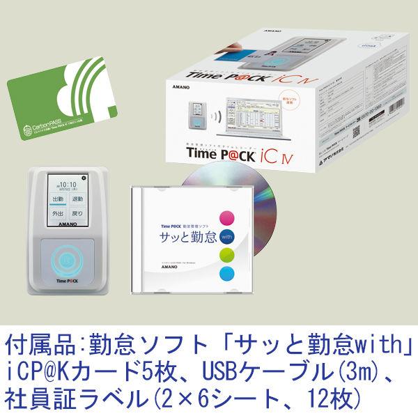 アマノ 勤怠管理ソフト付タイムレコーダー TimeP@CK-iC4CL(ICカード式)