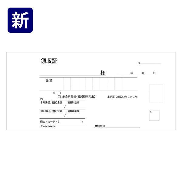 ヒサゴ 領収証(小切手判2色刷) #778 1袋(10冊:1冊×10)
