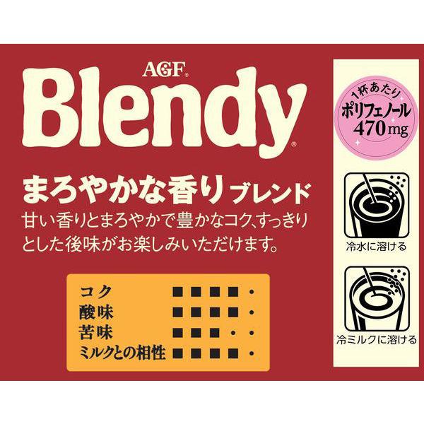 まろやかな香りブレンド210g×4袋
