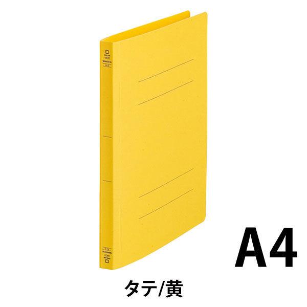 キングジム フラットファイルクイックイン A4タテ 黄 4432 1袋(10冊入)