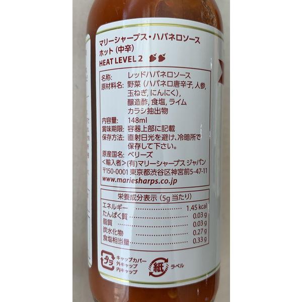 ハバネロソース ホット(中辛) 148m