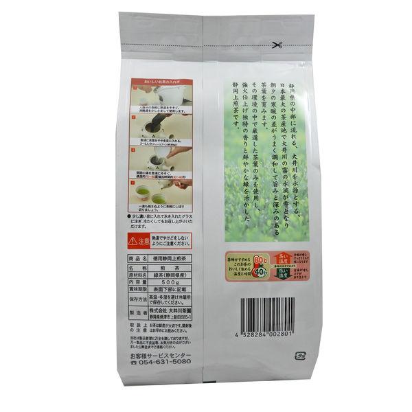 静岡特上煎茶 徳用 500g 3袋