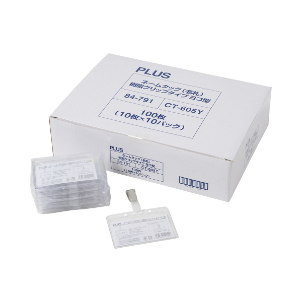 プラス 名札(パスケースタイプ樹脂クリップ式) CT-605Y 84791 業務用パック 1箱(100組入)