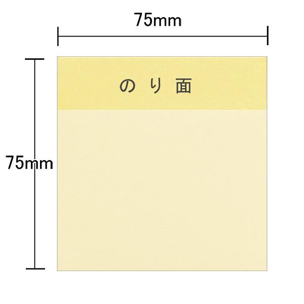 ふせん 75×75mm 4色 10冊