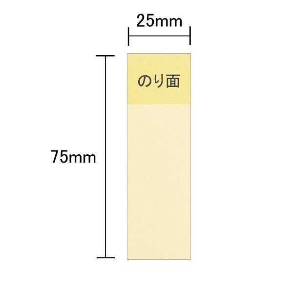 ふせん 75×25mm イエロー 20冊