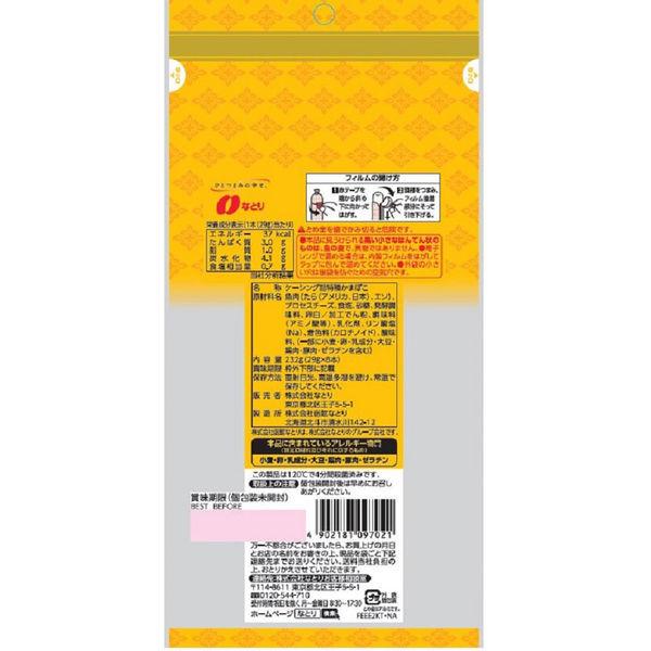 なとり チーズinかまぼこ256g 1袋