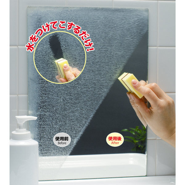 ダイヤモンドパット 浴室の鏡・ガラス用