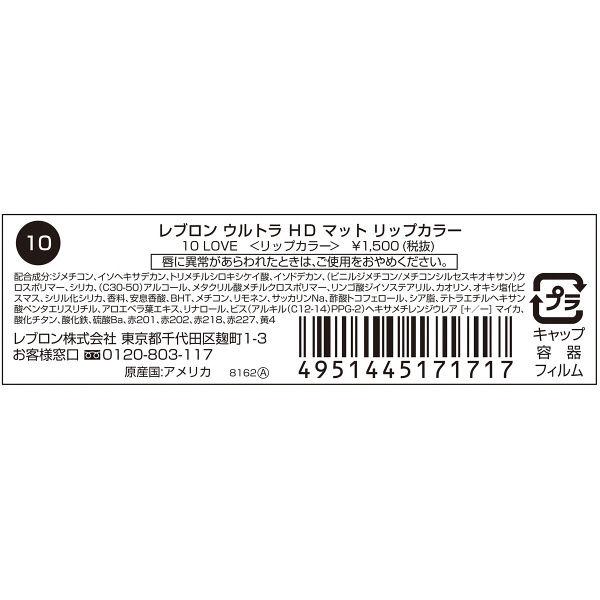 ウルトラHDマット リップカラー010