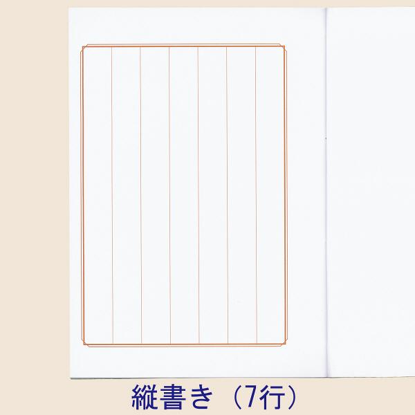 今村紙工 芳名帳 縦書き用 HH-50