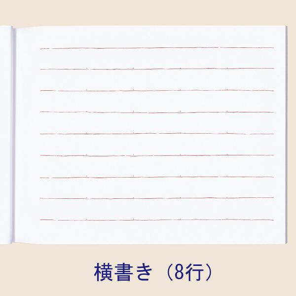今村紙工 芳名帳 横書用 HW-50