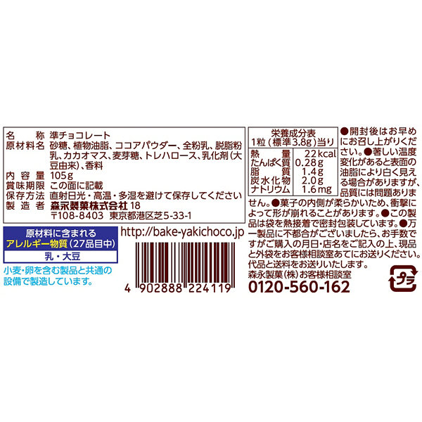 森永製菓 BAKE ベイクショコラ 1袋