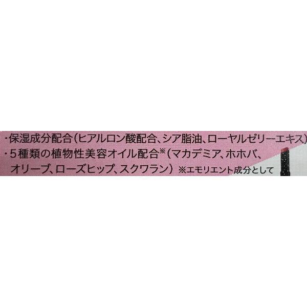 モイストリップティント No.1 あずき