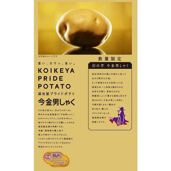 プライドP 幻の芋とオホーツクの塩 1袋