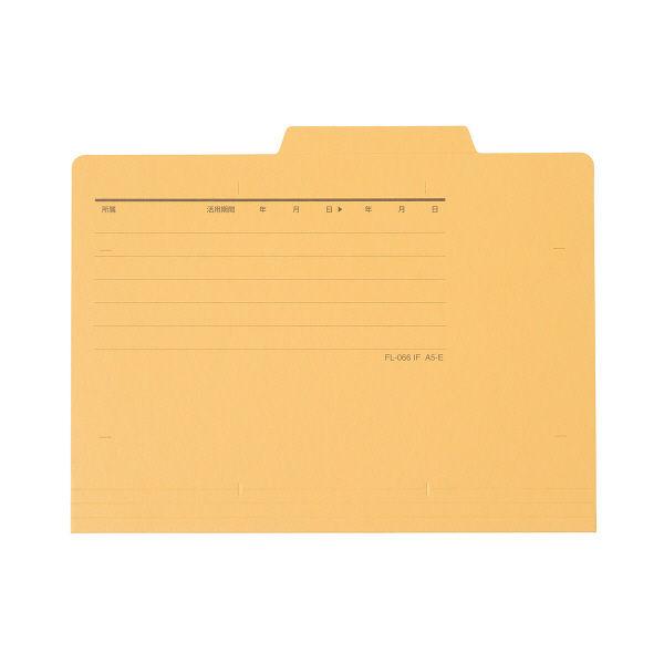 プラス 個別フォルダー A5 イエロー FL-066IF 87457 1箱(100枚:10枚入×10袋)