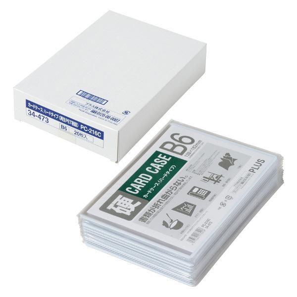 プラス カードケース ハードタイプ(再生PET仕様) B6 132×189 34473 業務用パック 1箱(20枚入)