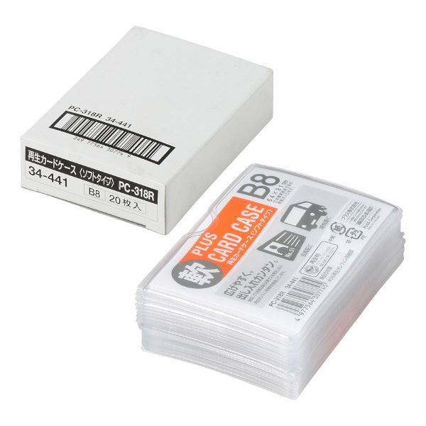 プラス 再生カードケース(ソフトタイプ) B8 68×95mm 34441 業務用パック 1箱(20枚入)