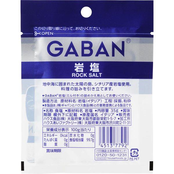 ギャバン ミル付き岩塩詰め替え用袋