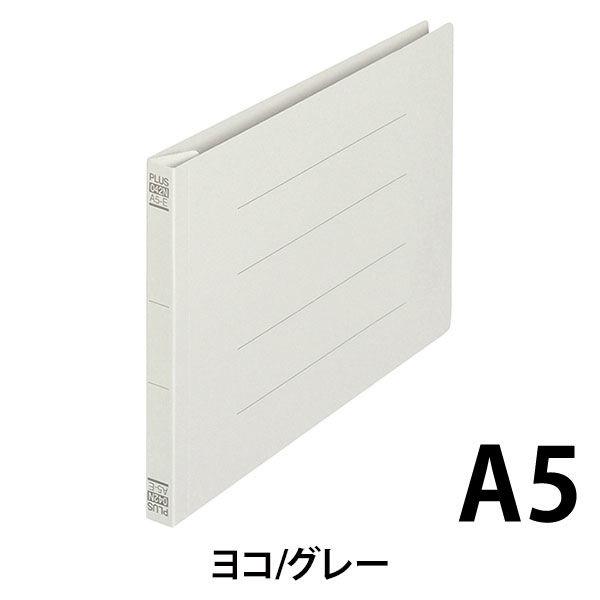 プラス フラットファイル樹脂製とじ具 A5ヨコ グレー No.042N 100冊