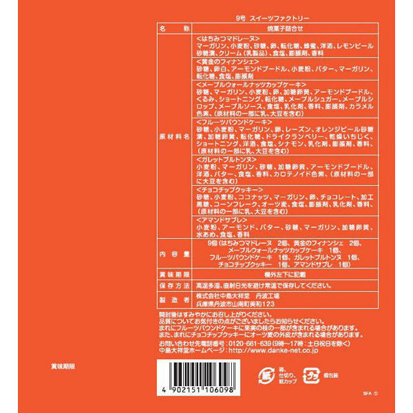 スイーツファクトリー9号(包装)