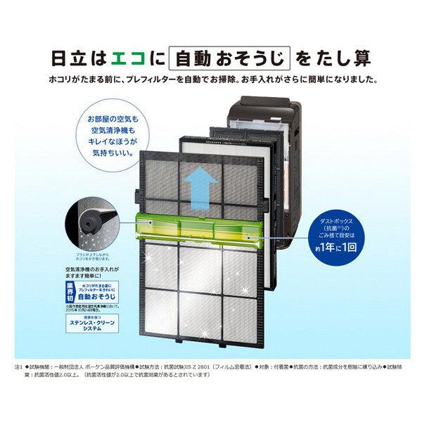 日立 加湿空気清浄機 自動おそうじ機能付