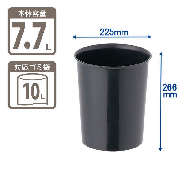 デスクサイドゴミ箱 7.7L