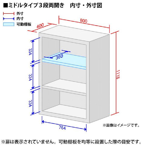 ARAN WORLD EIDOS(エイドス) TR収納ミドルタイプ A4 3段 両開き メープル 1台(2梱包)
