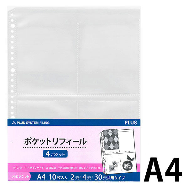 プラス クリアーファイル(差替式)用リフィル 4ポケット 87444 1箱(100枚:10枚入×10袋)