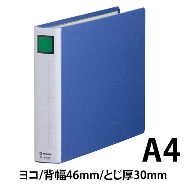 キングファイル スーパードッチ 脱着イージー A4ヨコ とじ厚30mm 青 3冊 キングジム 両開きパイプファイル 2483Aアオ