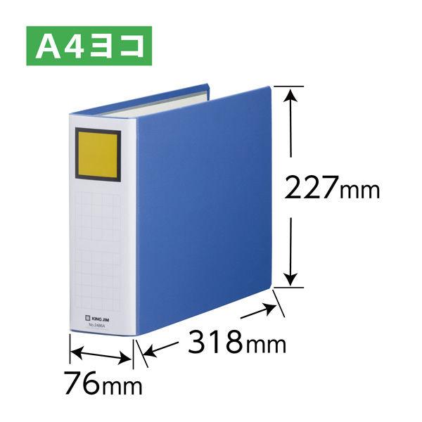 キングファイル スーパードッチ 脱着イージー A4ヨコ とじ厚60mm 青 10冊 キングジム 両開きパイプファイル 2486Aアオ