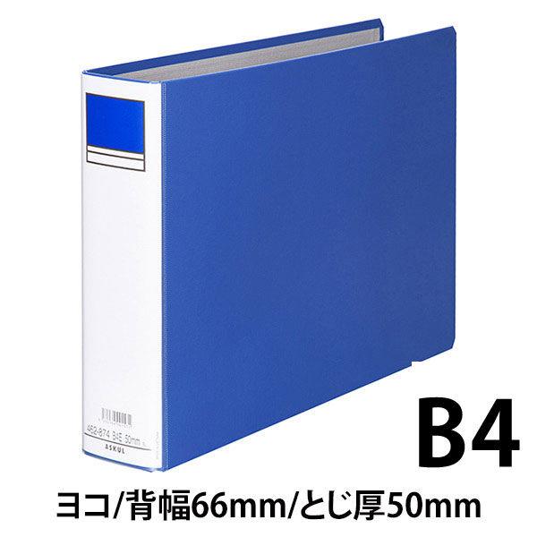 アスクル パイプ式ファイル片開き ベーシックカラー(2穴) B4ヨコ とじ厚50mm背幅66mm ブルー 10冊
