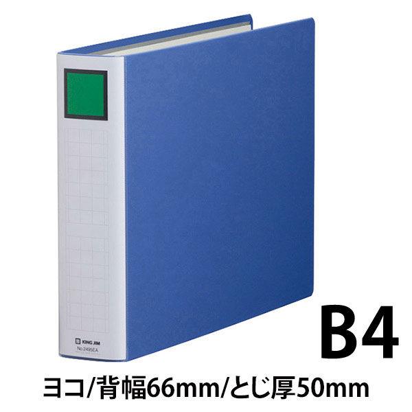 キングファイル スーパードッチ 脱着イージー B4ヨコ とじ厚50mm 青 3冊 キングジム 両開きパイプファイル 2495EAアオ
