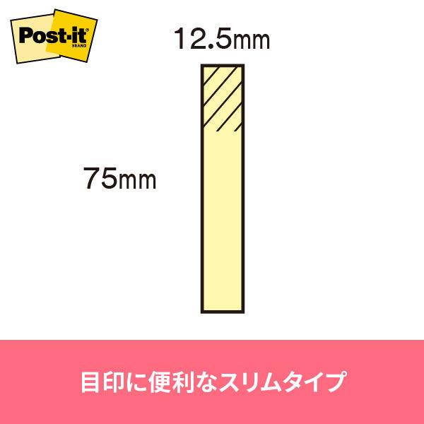ポスト・イット(R) ふせんハーフ 再生紙 経費節減パワーパック 5602-Y
