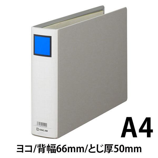 キングジム キングファイルG(2穴) A4ヨコ とじ厚50mm グレー 985N 1箱(10冊入)