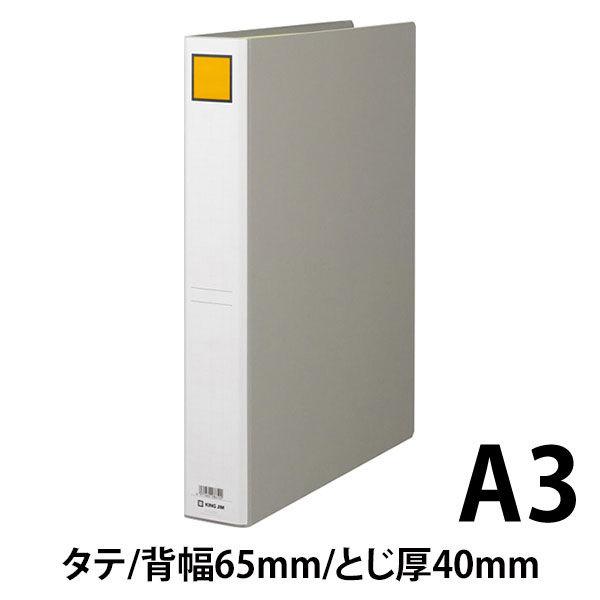 キングジム キングファイルG(2穴) A3タテ とじ厚40mm グレー 1004S 1箱(10冊入)