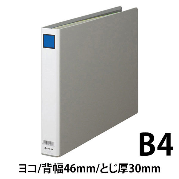 キングジム キングファイルG(2穴) B4ヨコ とじ厚30mm グレー 993EN 1セット(3冊)
