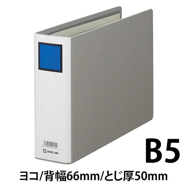 キングジム キングファイルG(2穴) B5ヨコ とじ厚50mm グレー 965N 1箱(10冊入)