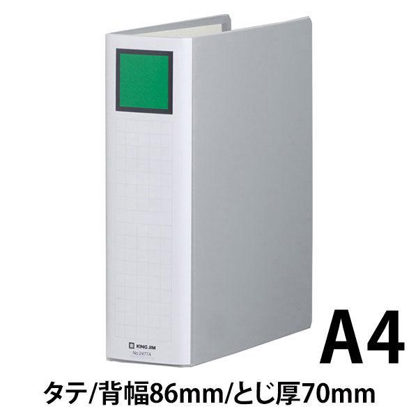 キングファイル スーパードッチ 脱着イージー A4タテ とじ厚70mm グレー 10冊 キングジム 両開きパイプファイル 2477Aクレ